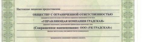 Управляющая компания получила лицензию