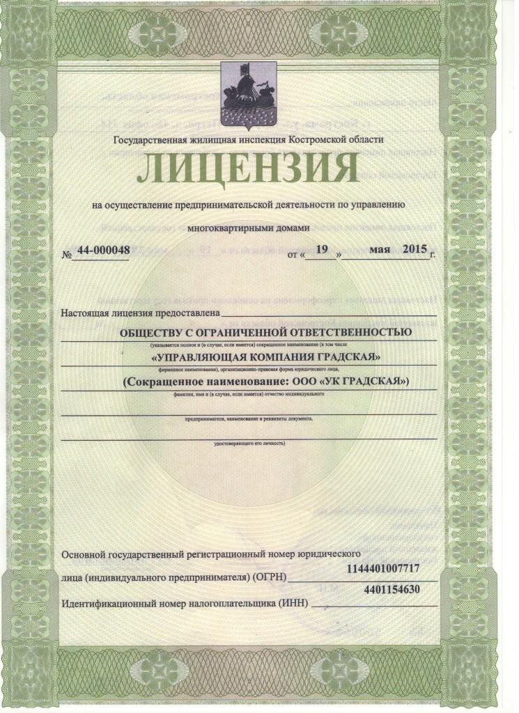 """Лицензия УК """"Градская"""""""